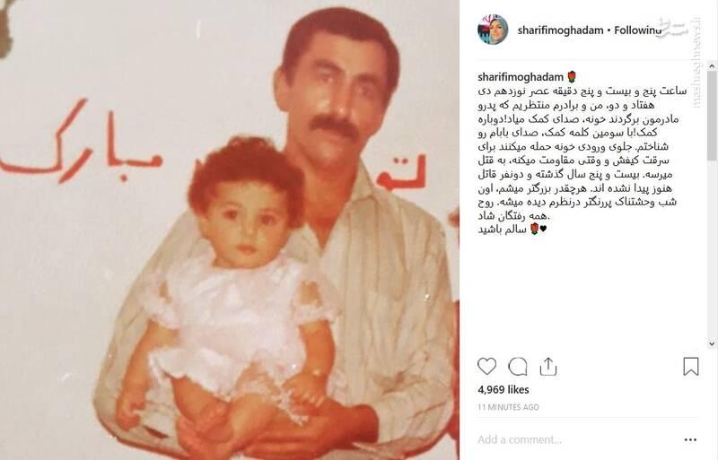 روایت گوینده خبر از شبی که پدرش به قتل رسید