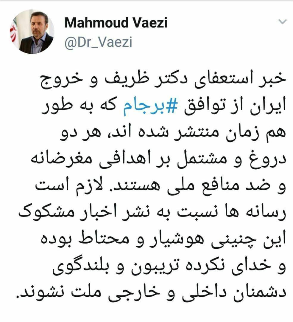 تکذیب شایعه خروج ایران از برجام و استعفای ظریف