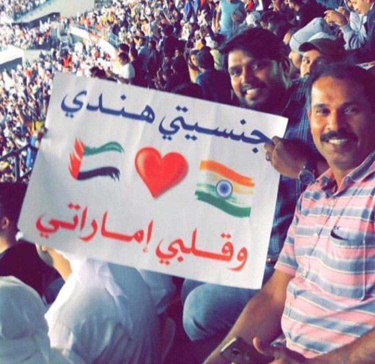 (تصویر) پلاکارد عجیب در حاشیه دیدار امارات - هند