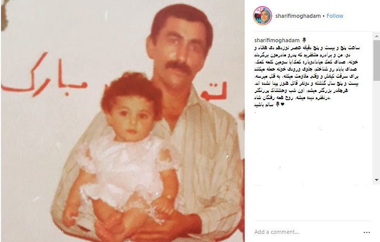 داستان قتل پدر مجریِ تلویزیون؛ المیرا شریفی از شب وحشتناک قتل پدرش گفت