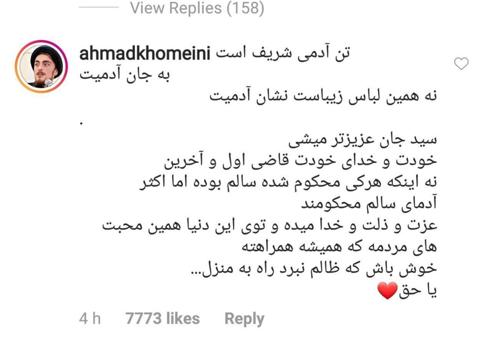 واکنش سید احمد خمینی به خلع لباس حسن آقا میری