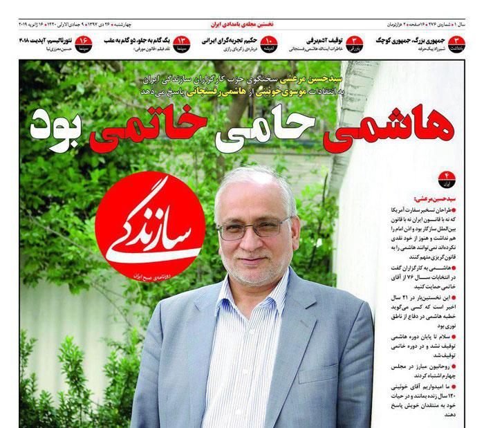 حمله به سیاستمدار پردهنشین اصلاحطلبان/ انگیزه مرموز موسوی خوئینیها