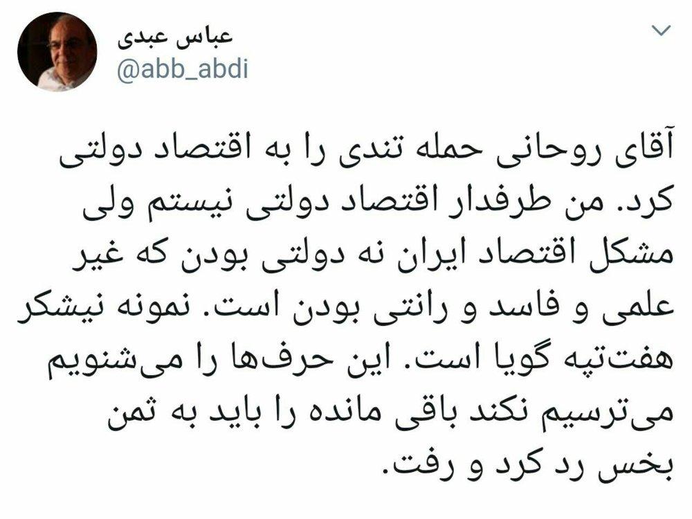 واکنش عباس عبدی به انتقادهای روحانی درباره اقتصاد دولتی