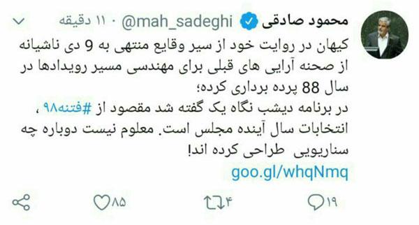 صادقی: مقصود از فتنه ۹۸ انتخابات مجلس است؟!