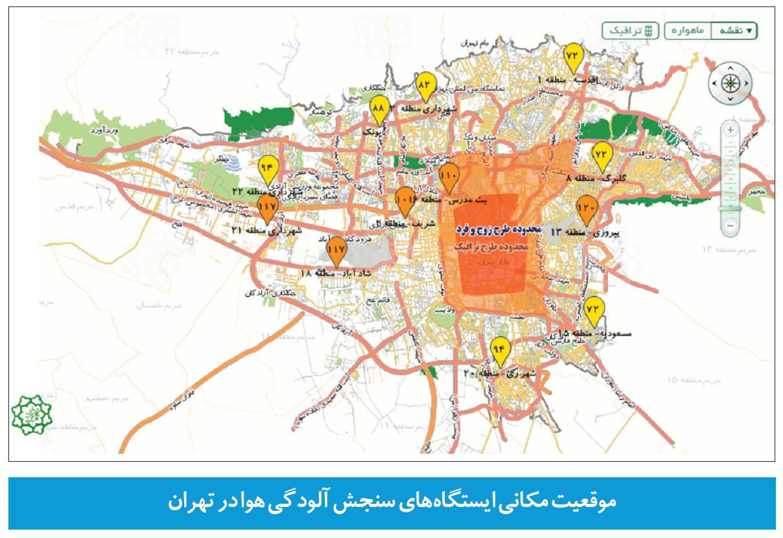 آلودگیسنج تهران چه تصویری نمایش میدهد: ناقص یا واقعی؟