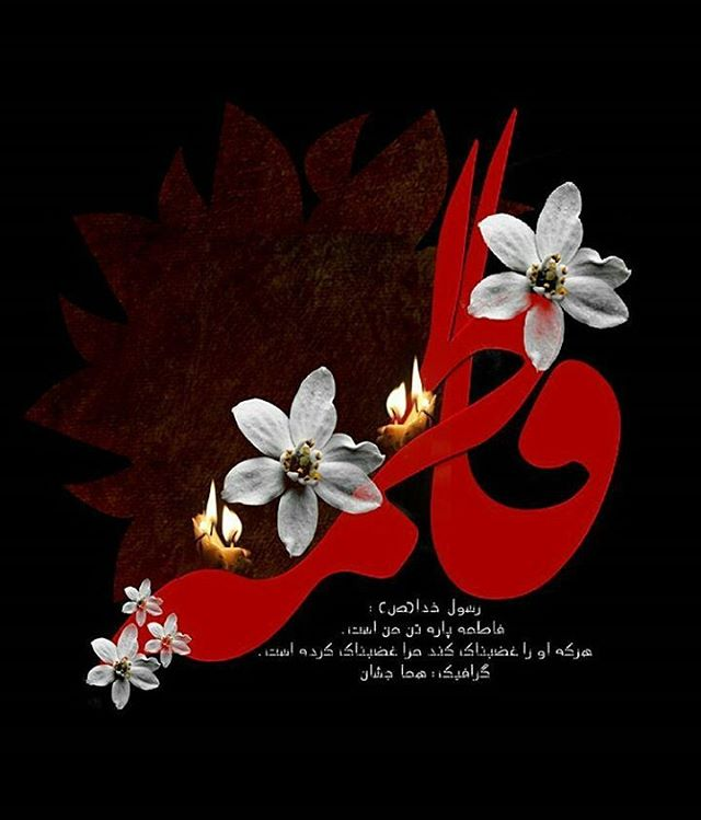 متن ادبی و شعر تسلیت شهادت حضرت زهرا(س)