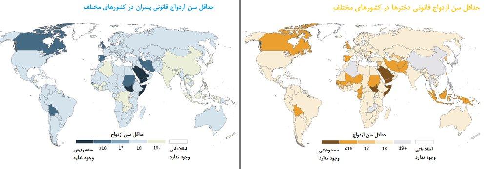 قوانین ازدواج کودکان در دنیا؛ از استرالیا تا ایران