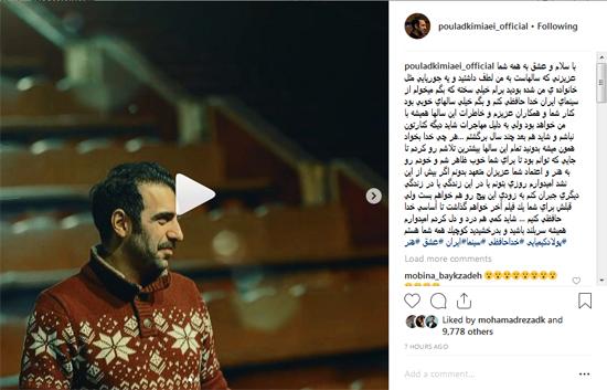 پولاد کیمیایی از سینمای ایران خداحافظی کرد