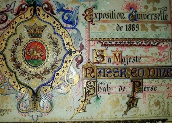 (تصویر) کارت دعوت برج ایفل برای ناصرالدین شاه!