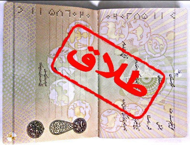 طلاق پولدارترین عروس و داماد ایرانی به خاطر جهیزیه