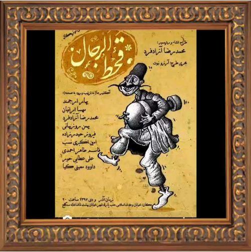 (تصویر) نخستین بانوی استندآپ کمدین ایرانی بر روی صحنه تئاتر