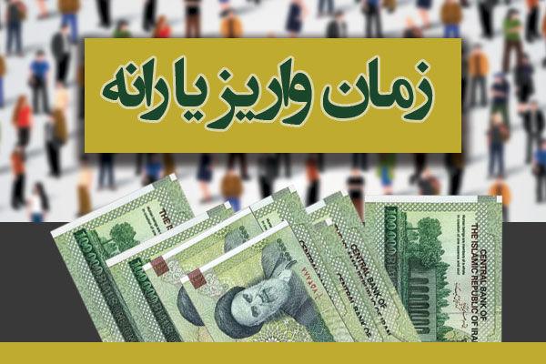 زمان دقیق واریز و برداشت یارانه نقدی بهمن ۹۶