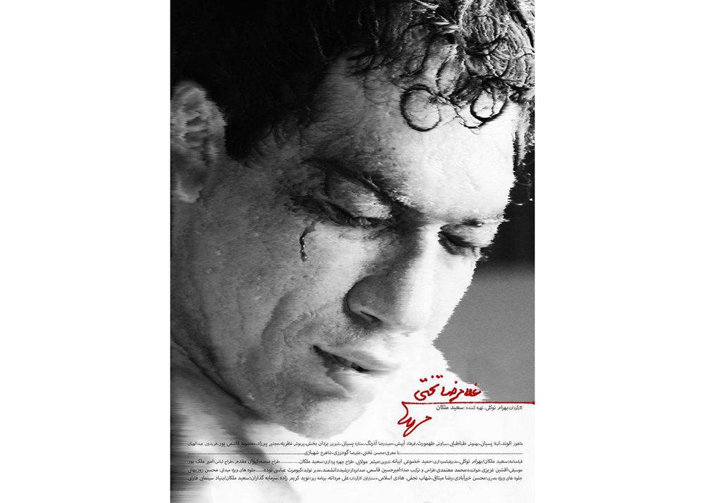 جشنواره ورزشی فیلم فجر؛ از آقا تختی و باید ببازی تا عادل فردوسیپور
