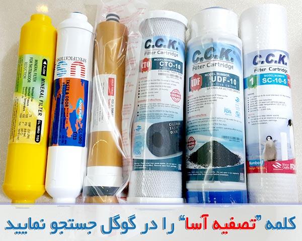قیمت تعویض فیلتر تصفیه آب خانگی و خرید اینترنتی فیلتر تصفیه آب