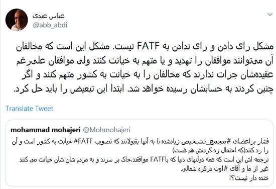 افزایش فشارها به مجمع برای رد FATF