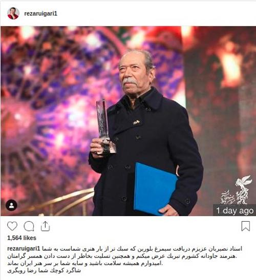 (تصویر) واکنش رویگری به سیمرغ علی نصیریان