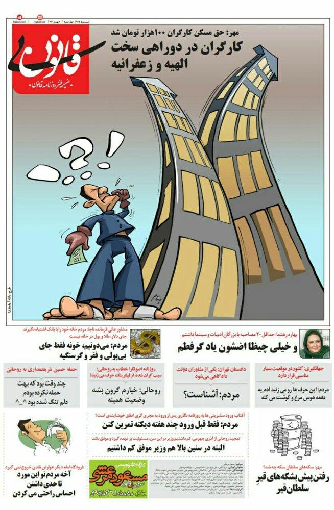 (کارتون) کارگران سر دو راهی الهیه و زعفرانیه!