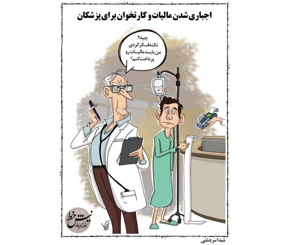 (کارتون) این هم نتیجه نصب کارتخوان در مطب پزشکان!