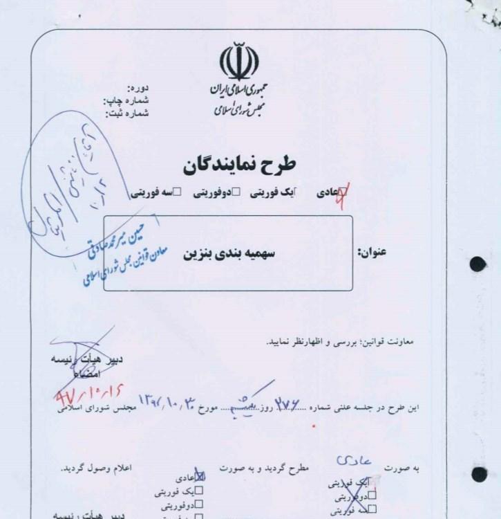 جزئیات طرح جدید سهمیه بندی بنزین؛ به هر ایرانی چقدر میرسد؟