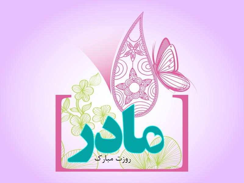 تاریخ روز مادر در ایران و جهان