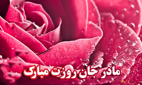 پیام تبریک روز مادر / تکمیل شد/ بهاره