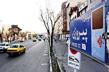 شش چیزی که باید درباره خرید خانه در شرق تهران بدانید