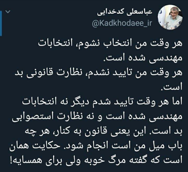 کنایه کدخدایی به مخالفان شورای نگهبان و پاسخ عباس عبدی