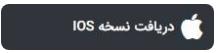دانلود جدیدترین نسخه اندروید و IOS همراه بانک ملت