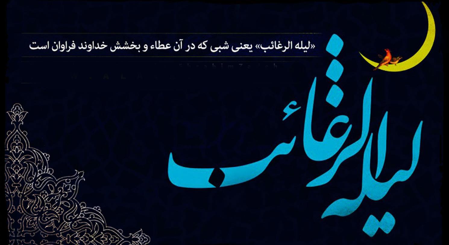 اعمال لیله الرغائب و فضیلت شب آرزوها