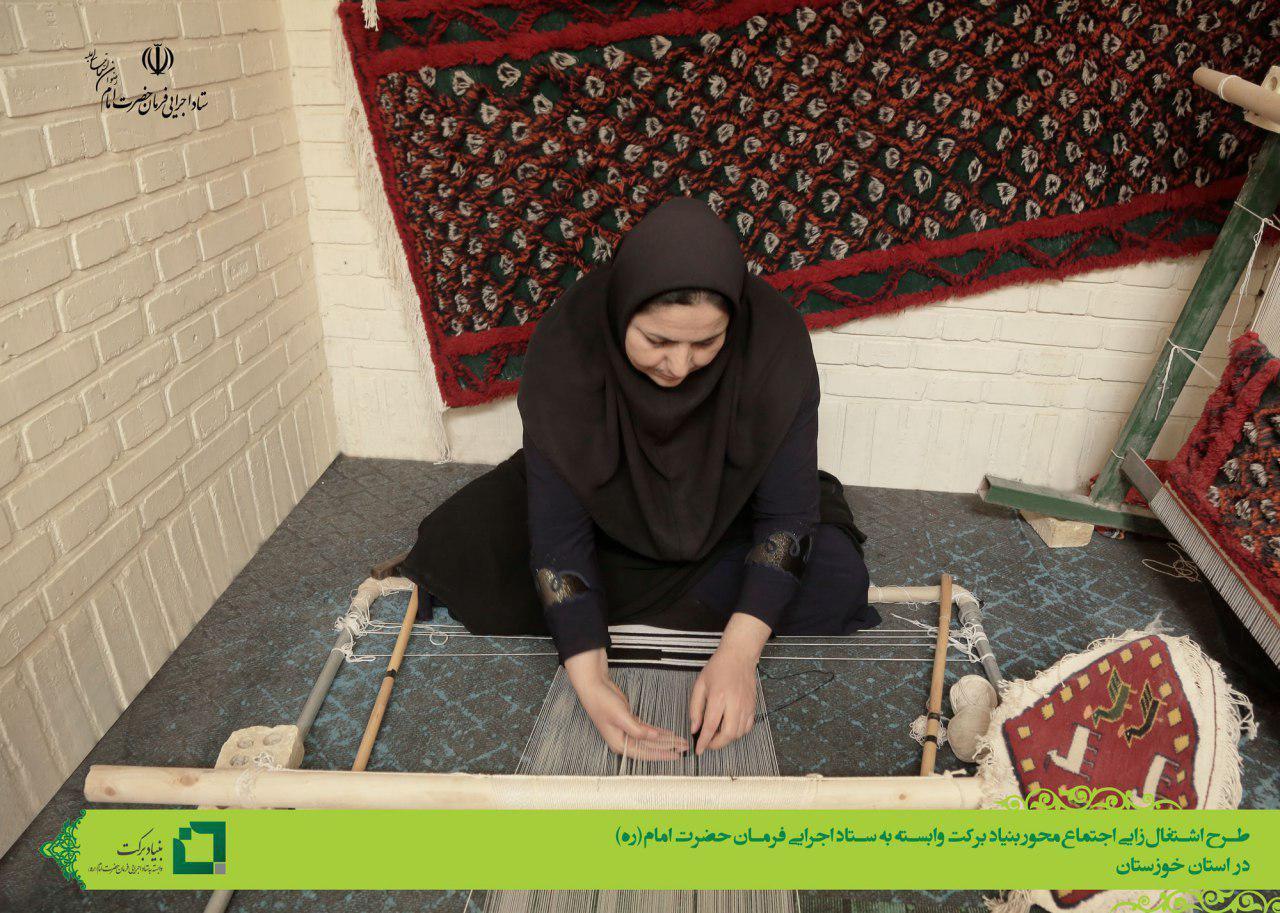 رشد شتابان اشتغالزایی بنیاد برکت در خوزستان
