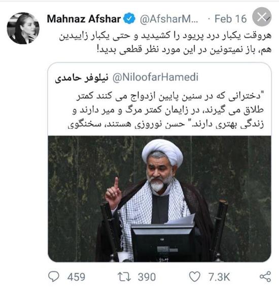 دعوای مهناز افشار و نماینده مجلس بر سر درد زایمان!