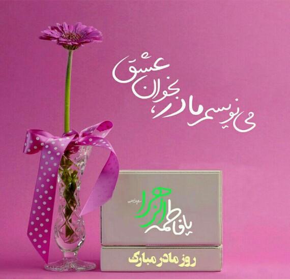 شعر کوتاه و پیام تبریک ویژه روز مادر