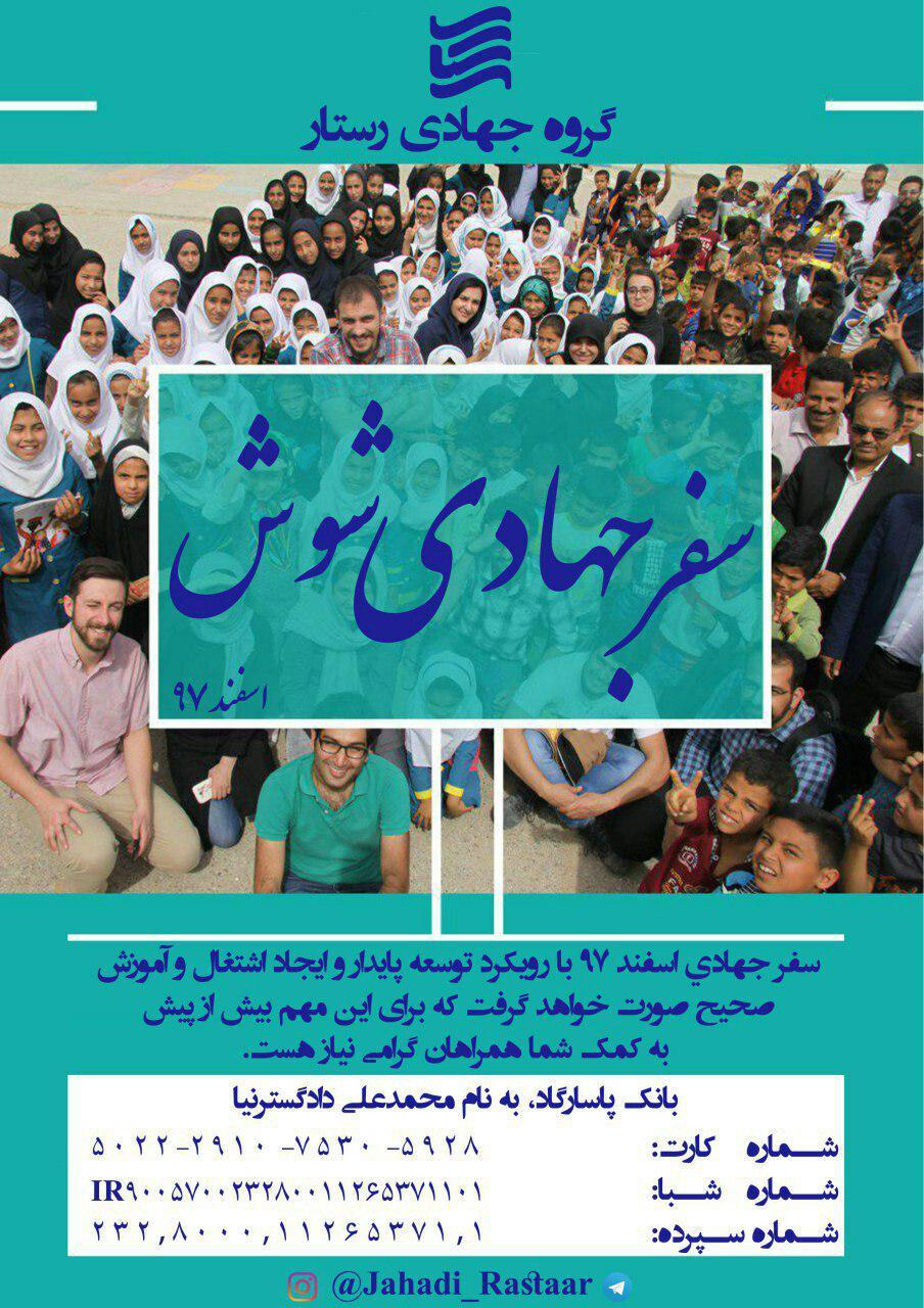 رستن از محرومیت؛ شعار گروه جهادی رستار