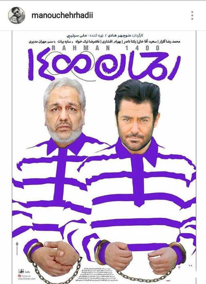 مهران مدیری و محمدرضا گلزار