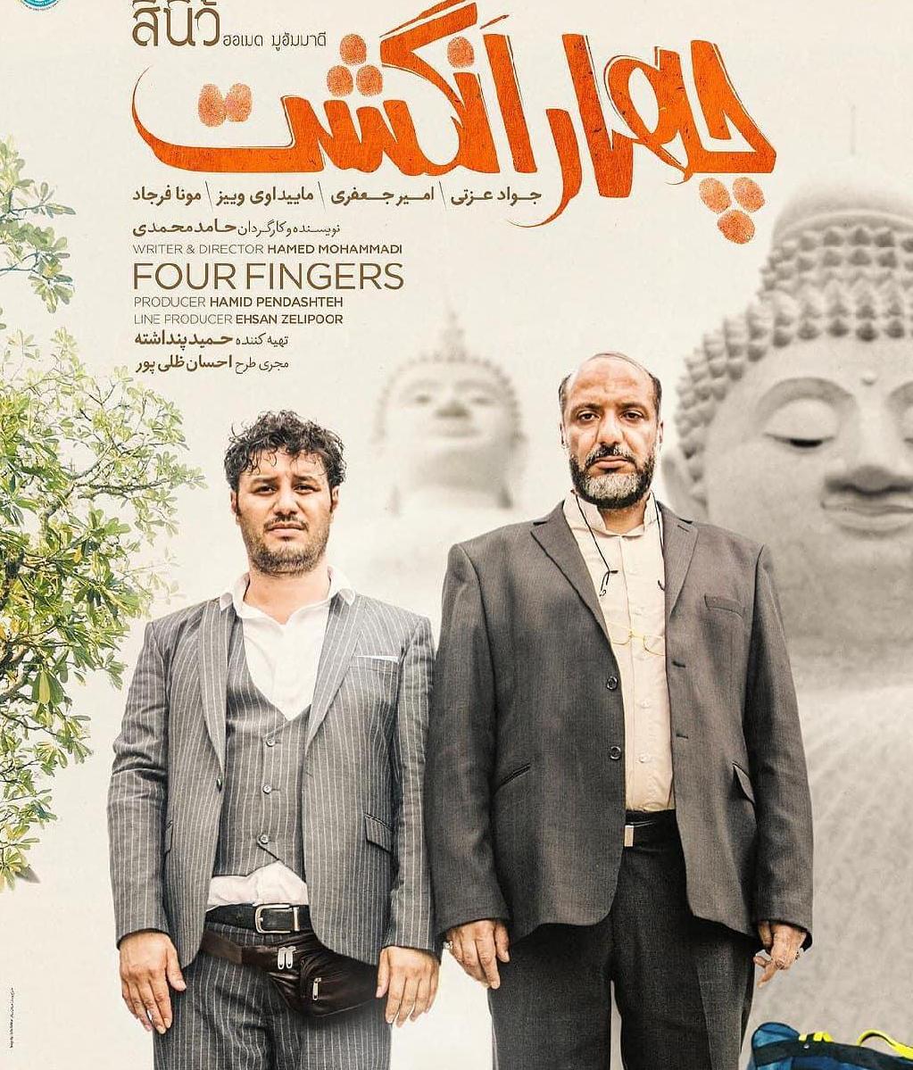 چهار انگشت /ویژه عید
