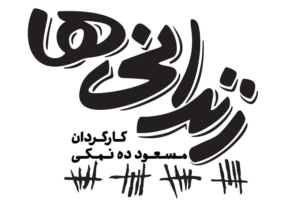 زندانیها/ویژه عید