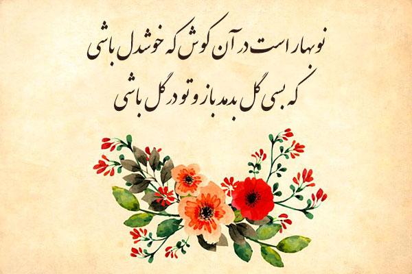 مجموعه شعر تبریک ویژه عید نوروز