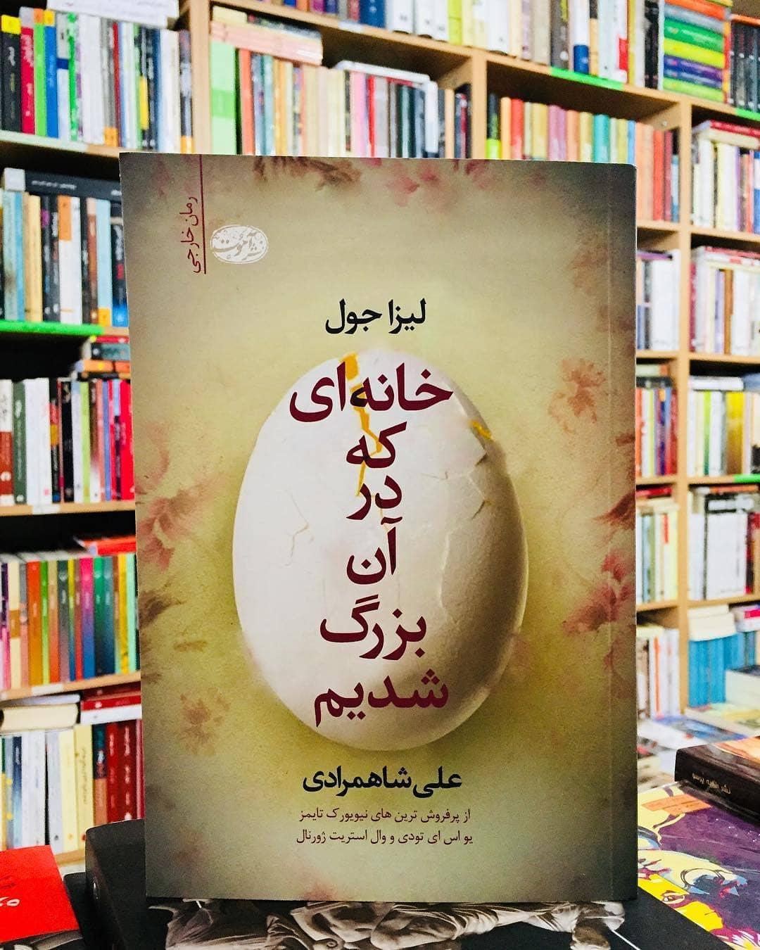 پرفروشترین کتابهای ترجمهشده در سال ۹۷