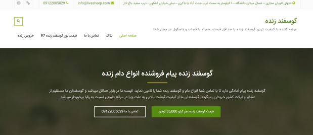 عنوان: گوسفند زنده را در تهران اینترنتی خریداری کنید.