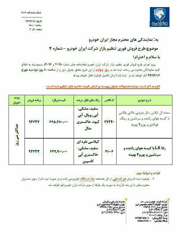 فروش فوری محصولات ایران خودرو؛ فردا دوشنبه ۶ اسفند (+جدول فروش)