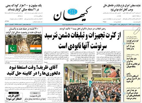 واکنش کیهان به استعفای ظریف