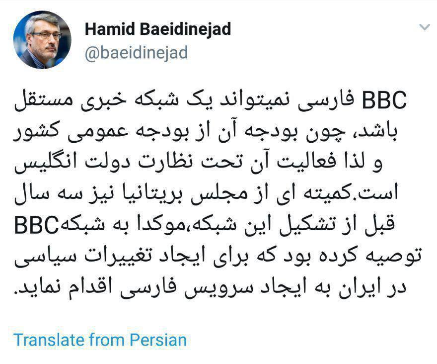 جدال سفیران ایران و انگلیس بر سر «بی.بی.سی فارسی»