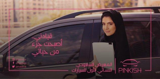 (تصاویر) استقبال زنان عربستانی از نمایشگاه اتومبیل
