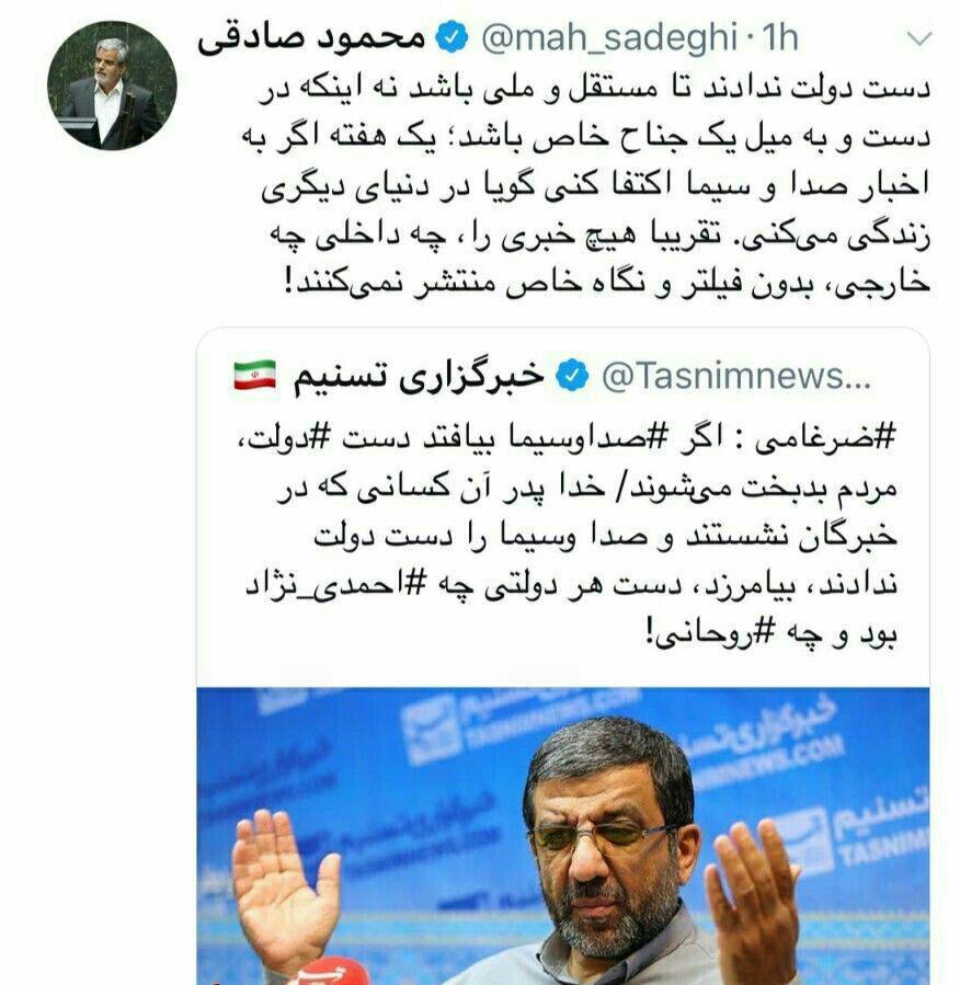 واكنش نماینده تهران به اظهارات ضرغامی