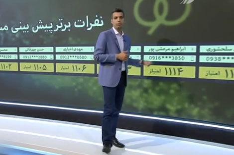 واکنش فردوسیپور به هک اپلیکیشن ۹۰