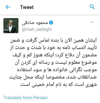 واکنش محمود صادقی به نامه نماینده خمینی شهر