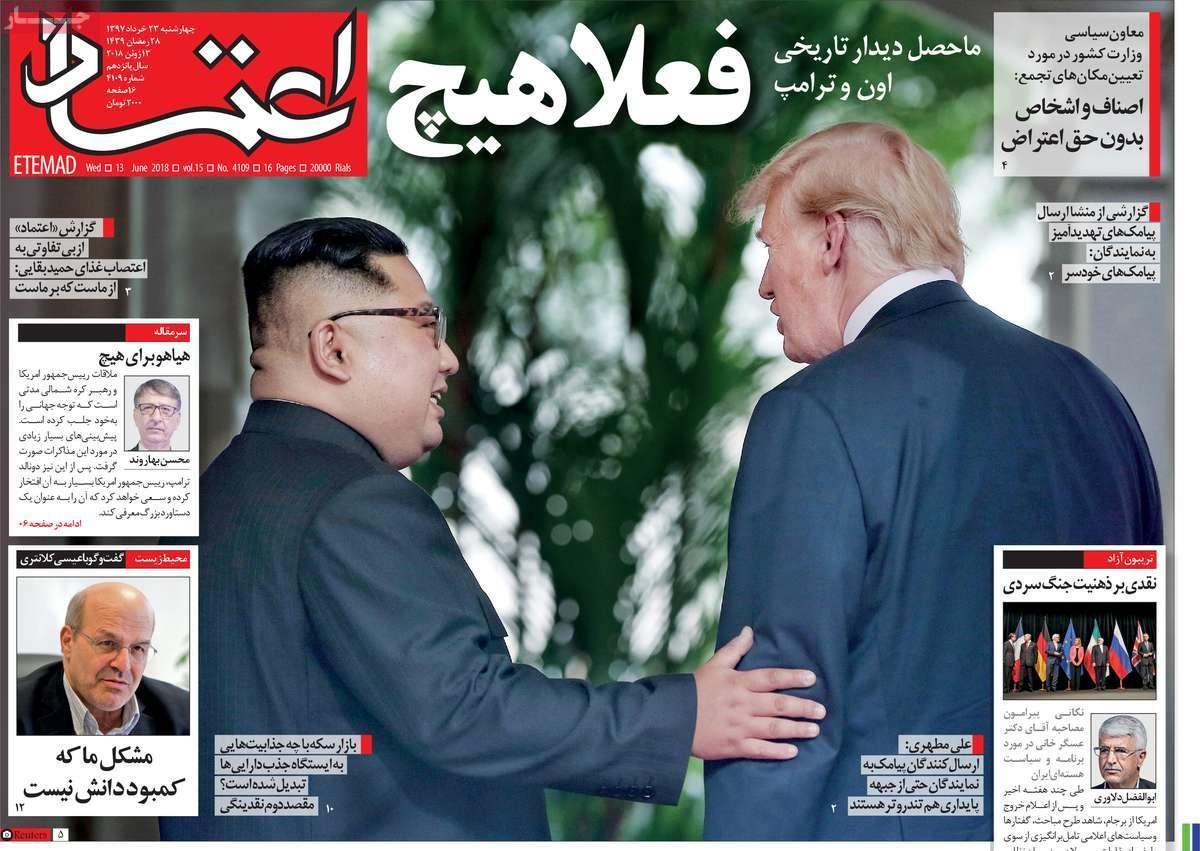 واکنش کیهان، وطن امروز و جوان به دیدار کیمجونگ اون و ترامپ