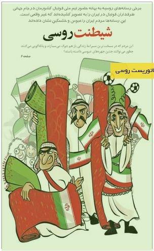 کاریکاتور عجیب یک کاریکاتوریست روسی درباره ایرانیان