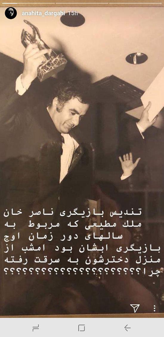 ناصر ملک مطیعی دار فانی را وداع گفت