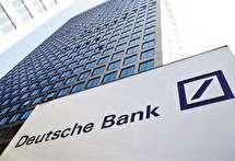 این بانک میتواند برجام را نجات دهد!